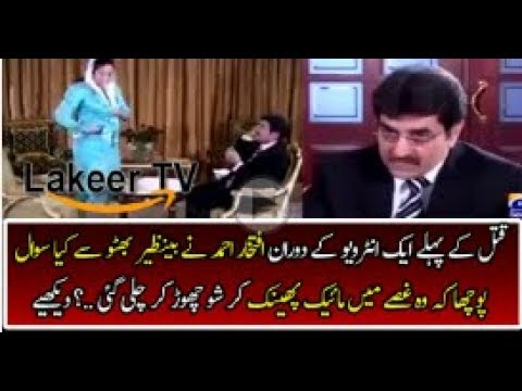 Benazir Bhutto Left Show After Iftikhar Ahmed Question