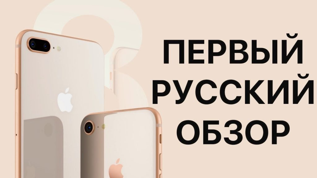 iPhone 8 и iPhone 8 Plus – первый обзор на русском