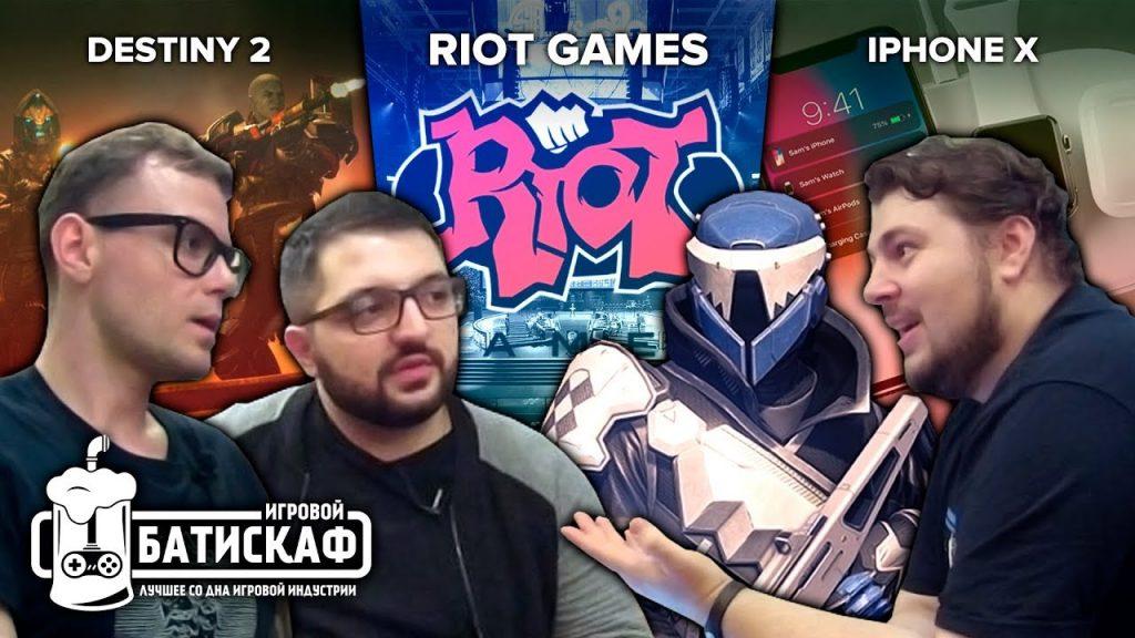 Destiny 2, Iphone X и Riot Games – Игровой Батискаф