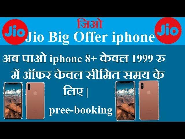 iphone pree-booking live on jio big offer.जिओ पर जाकर iphone की बुकिंग करे और 70% का buyback पाए.