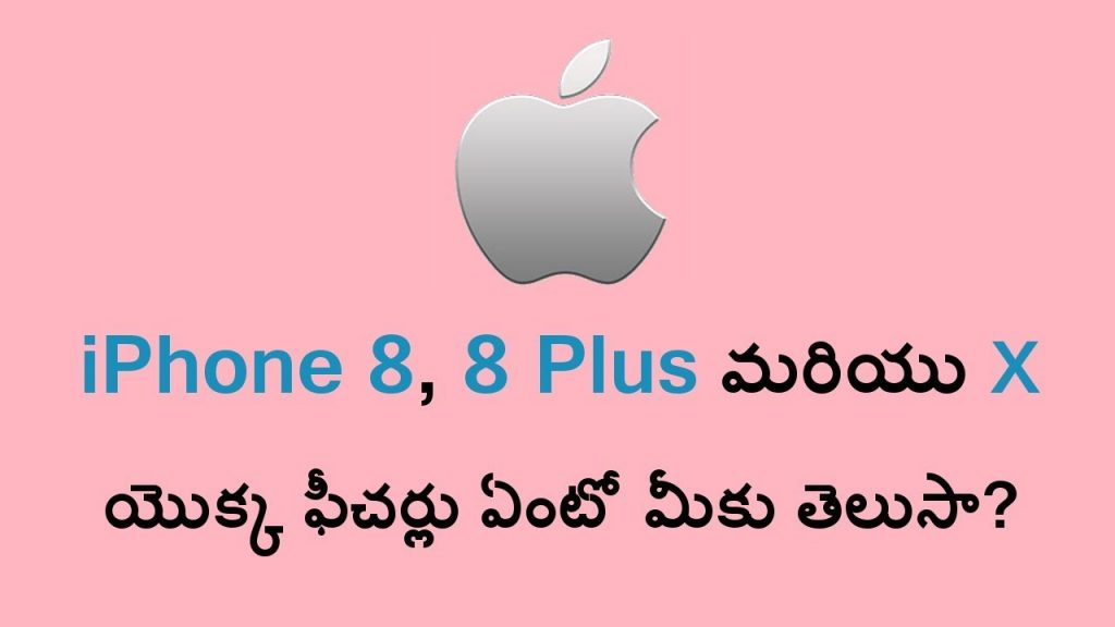 Apple iphone 8 , 8 plus  and X Specifications/Features – Telugu VIP