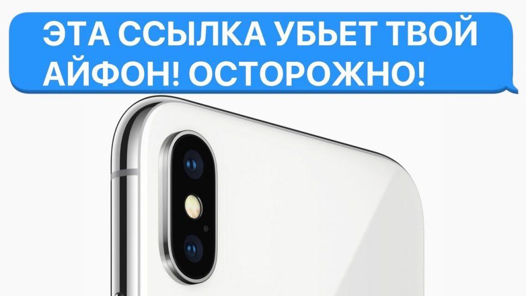 УБИВАЕМ ЛЮБОЙ iPHONE простой ссылкой! Смертельный БАГ iOS 11