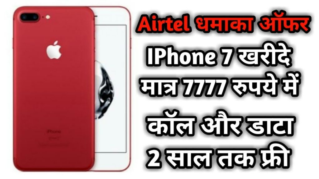Airtel Explosion Offer: Buy Rs.7777 Down Payment Only iPhone 7, Call and Data for 2 Years Free
