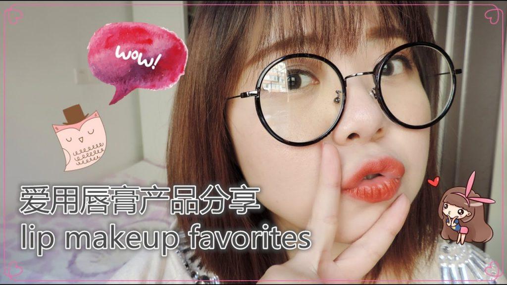 【爱用唇妆产品分享Lip makeup favorites】
