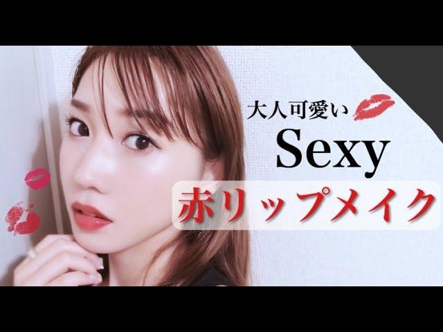 【赤リップ】大人可愛いSEXY赤リップメイク♡~#sexy red lip makeup~