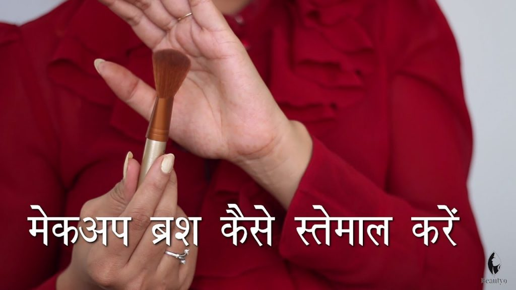 Makeup Brushes for Beginners | Makeup Brushes and Their Uses (Hindi)