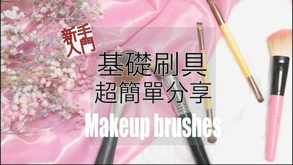 新手必看!基礎刷具入門介紹分享/basic makeup brushes for beginners
