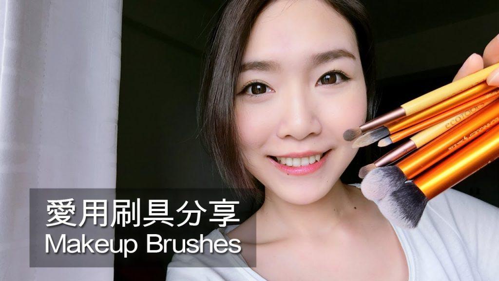 愛用刷具分享Makeup Brushes – 我每天都需要它們