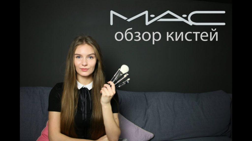 Мои кисти MAC | Makeup brushes MAC