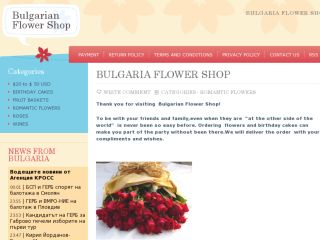 Shop at bulgarianflowershop.com