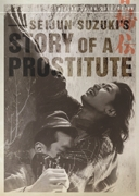 Story of a Prostitute (Criterion DVD)
