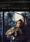 Samurai II: Duel at Ichijoji Temple (Criterion DVD)