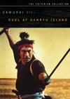 Samurai III: Duel at Ganryu Island (Criterion DVD)