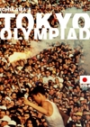 Tokyo Olympiad (Criterion DVD)