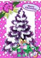 Christmas Tree with Presents in Pink Snow Frame A4
