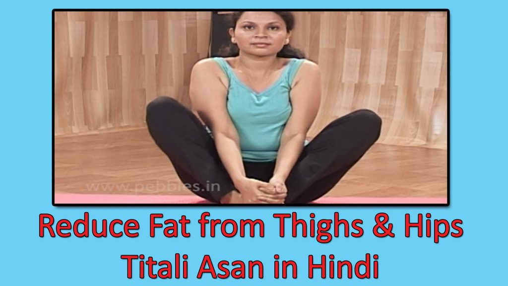 Reduce Fat From Thighs & Hips | Titali Asana | Yoga in Hindi | योग आसन | Yoga For Women & Beauty