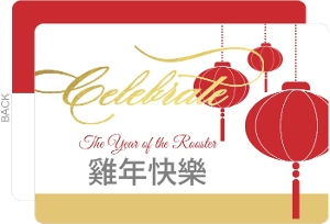 Celebrate Gold Foil Year of The Rooster Chinese New Years Card