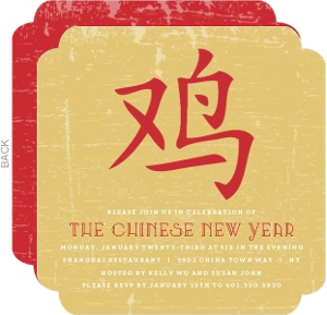 Gold and Red Symbol Chinese New Year Invitation