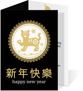 Gold Horse Chinese New Year Invites