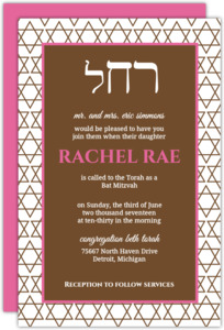 Star of David Pattern Bat Mitzvah Invitation