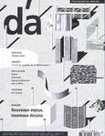 d'A (d'Architecture) n°224, Mars 2014, Emmanuel Caille