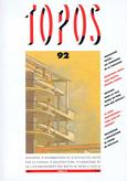 TOPOS 92,mars 91