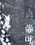 WanaKu japan, 2006