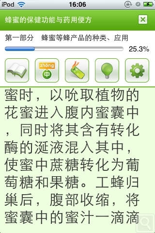 Healthcare Applications and Therapeutic Recipes of Honey, nciku Reader Edition (Simplified Chinese)
