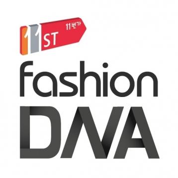 11번가 Fashion DNA