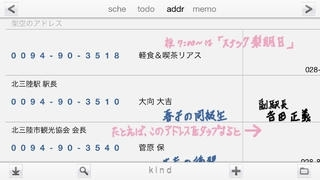 4IN HAND - Handwriting Scheduler, Address Book, Todo, Memo and Note