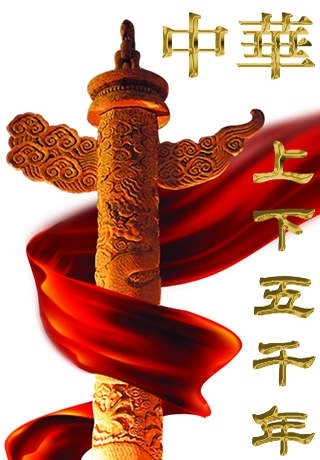 5000 Years History of China(Traditional Chinese)