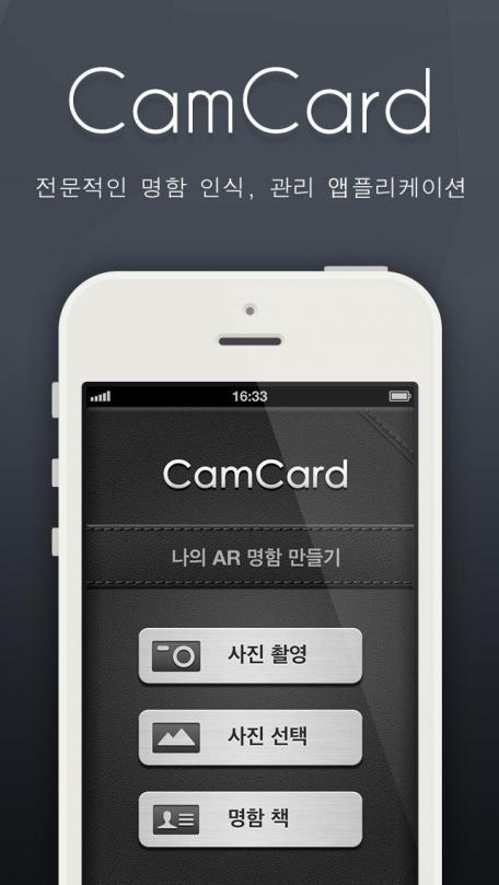 CamCard - 명함스캐너