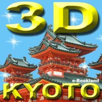 3D KYOTO