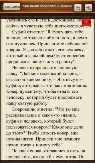 Сказки и Притчи Суфиев