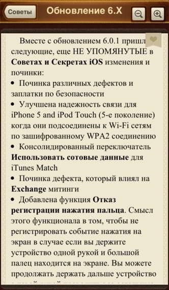 Секреты и Советы 6.1.1
