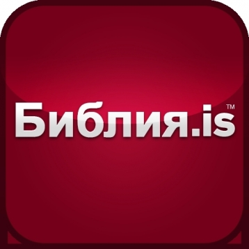 Библия.is