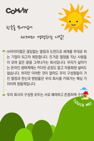 (주)아이이펍 회사소개 for iPhone
