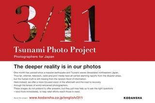 3/11 TSUNAMI PHOTO PROJECT