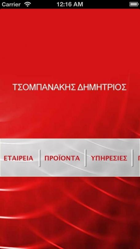 Τσομπανάκης Δημήτριος