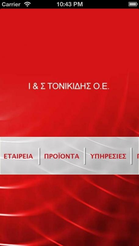 Ι & Σ Τονικίδης Ο.Ε.