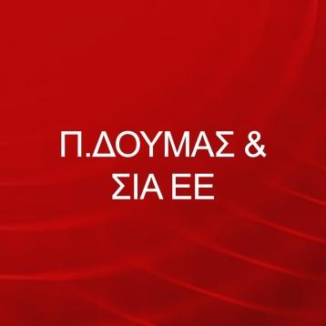 Π.ΔΟΥΜΑΣ & ΣΙΑ ΕΕ