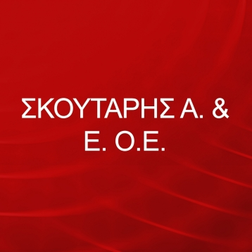 ΣΚΟΥΤΑΡΗΣ Α. & Ε. Ο.Ε.