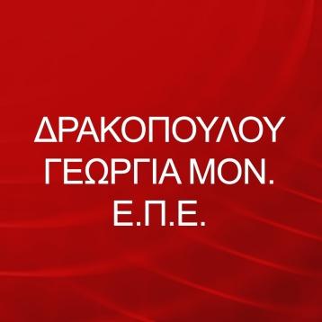 ΔΡΑΚΟΠΟΥΛΟΥ ΓΕΩΡΓΙΑ ΜΟΝ. Ε.Π.Ε.