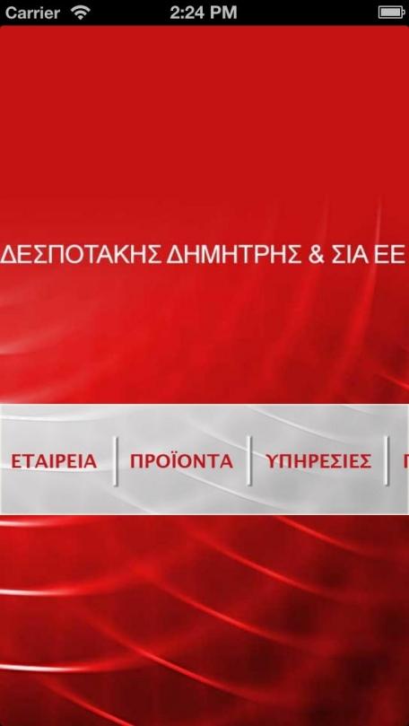 ΔΕΣΠΟΤΑΚΗΣ ΔΗΜΗΤΡΗΣ & ΣΙΑ