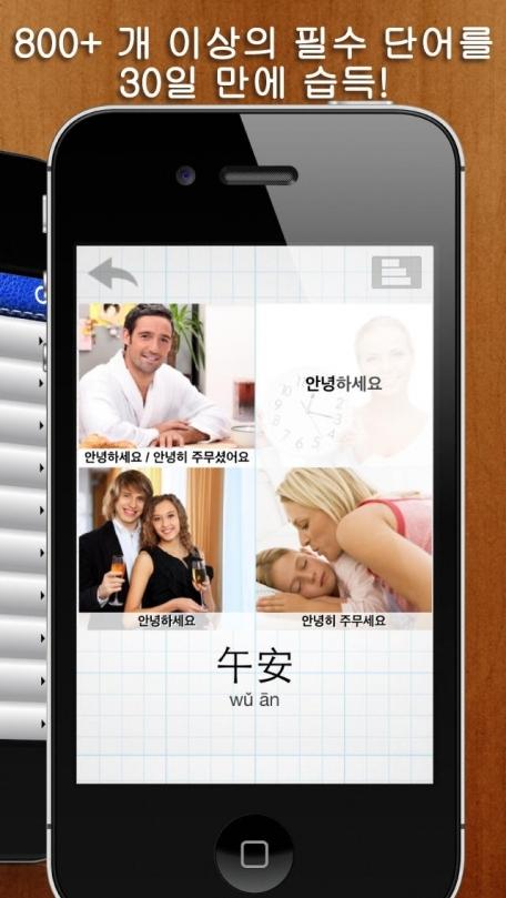 [런&플레이] 중국어 ~쉽고 재밌습니다. 플래시카드보다 빠르고 효과적인 게임식 학습을 즐겨보세요.
