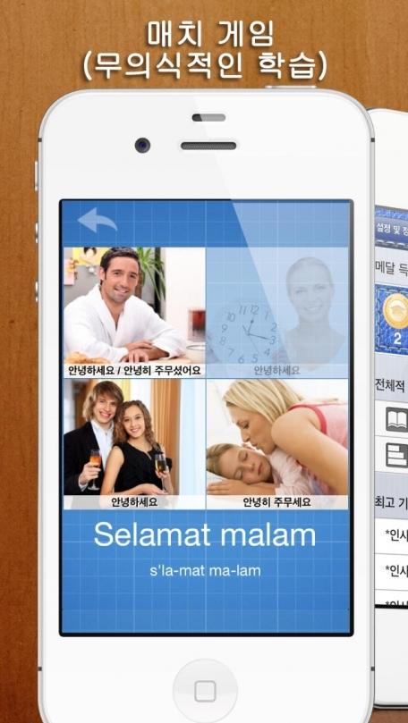 [런&플레이] 인도네시아어 ~쉽고 재밌습니다. 플래시카드보다 빠르고 효과적인 게임식 학습을 즐겨보세요.