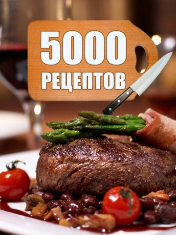 5000 recipes. Baking recipes, soups, salads, desserts, barbecue, grill and barbecue