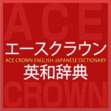 ACE CROWN E-J/J-E DICTIONARY