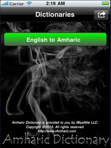 Amharic Dictionary