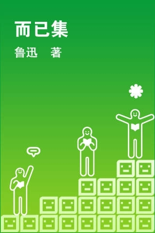 And That's That (Er Yi Ji), nciku Reader Edition (Simplified Chinese)